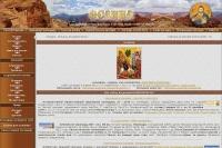 Осанна. Собрание богослужебных текстов Православной Церкви